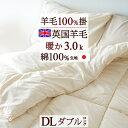 羊毛掛け布団 ダブル 日本製 安心品質の日本製 英国羊毛100% ウール ふんわり暖か 羊毛掛けふとんダブル