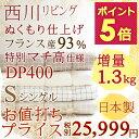 【ポイント5倍 2/23 9:59迄 】【西川羽毛布団・シングル・日本製】【増量1.3kg】DP400の西川厳選のフランス産ホワイトダウン93%の羽毛布団!西川リビングの日本製、羽毛掛け布団です。羽毛