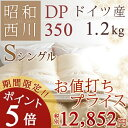 【ポイント5倍 3/20 9:59迄】『ドイツ産ダウン』昭和西川 羽毛布団シングルサイズ DP350!うれしさいっぱいのお買得!ドイツ産ホワイトダウン85% 1.2kg シングルサイズ 羽毛掛け布団 【送料無料】