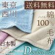 綿毛布 ダブル 日本製 西川産業 ニューマイヤー綿毛布(毛羽部分)コットンブランケットダブル