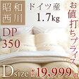 【ポイント超アップ】『ドイツ産ダウン』昭和西川 羽毛布団 DP350!うれしさいっぱいのお買得!ドイツ産ホワイトダウン85% 1.7kg ダブルサイズ 羽毛掛け布団 【送料無料】