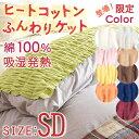 綿毛布 セミダブル 日本製 コットンのやさしさがふんわりと包み込む♪綿100%!寝床内を快適温度に保つ!ロマンス小杉 ヒートコットンふんわりケットSDあたたか軽量ケット