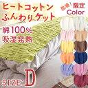 【綿毛布・毛布・ダブル・日本製】コットンのやさしさがふんわりと包み込む♪寝床内を快適温度に保つ!ロマンス小杉 綿毛布・毛布 ヒートコットンふんわりケットD 毛布 綿毛布ダブル