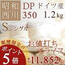 【ポイント5倍 12/3 15:59迄】『ドイツ産ダウン』昭和西川 羽毛布団シングルサイズ DP350!うれしさいっぱいのお買得!ドイツ産ホワイトダウン85% 1.2kg シングルサイズ 羽毛掛け布団 【送料無料】
