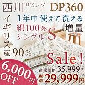 【ポイント5倍 12/8 1:59迄】西川 羽毛布団 シングル 2枚合わせの日本製。1年中使えて、お家で洗える2枚合わせだから便利!西川リビング 羽毛ふとん 羽毛掛け布団【送料無料】シングル