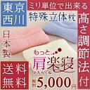 【ポイント5倍 3/16 6:59迄】【送料無料】【西川産業 もっと肩楽寝枕 38×56cm 日本製