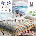 【年末特大SALE!】まとめ買い タオルケット シングル 日本製 今治 ロマンス小杉のタ