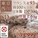 【増量1.6kg】東京西川 羽毛布団 セミダブル 2017年新商品!フランス産ダウン93%の羽毛布団です。西川産業のシンプル素敵な上質羽毛布団をお届け!セミダブル