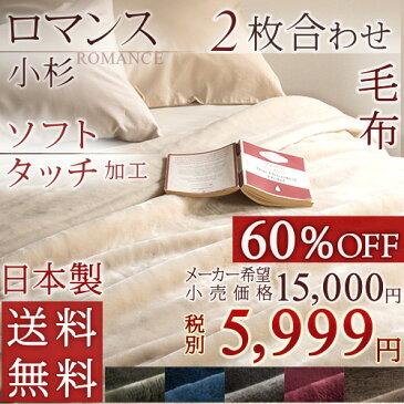 【全品ポイント10倍 3/26 8:59迄】送料無料 ぽかぽかあったか毛布 2枚合わせ マイヤー 毛布 シングル 日本製 柔らかい ロマンス小杉 マイヤー2枚合わせ毛布 暖か