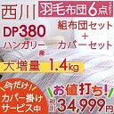 割引1000円クーポン★[選べる特典付] 西川 羽毛布団セット 布団セット シングル 羽毛布
