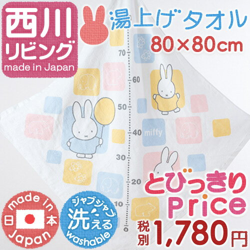 西川チェーン賞連続受賞タオルケットキャラクター西川ベビー湯上りタオル日本製綿100%の裏ガーゼタイプ
