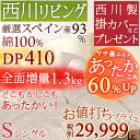 1000円クーポン★2/19正午迄 [掛カバー等特典付] 西...