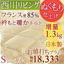西川チェーン賞連続受賞★ 西川 羽毛布団 シングル DP35...