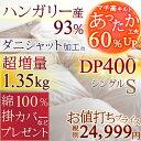 割引1000円クーポン★11/12 11:59迄 [掛カバー...