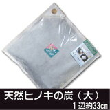【03P01Mar15】☆ヒノキの炭の大袋☆
