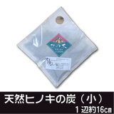 【03P01Mar15】☆ヒノキの炭の小袋☆
