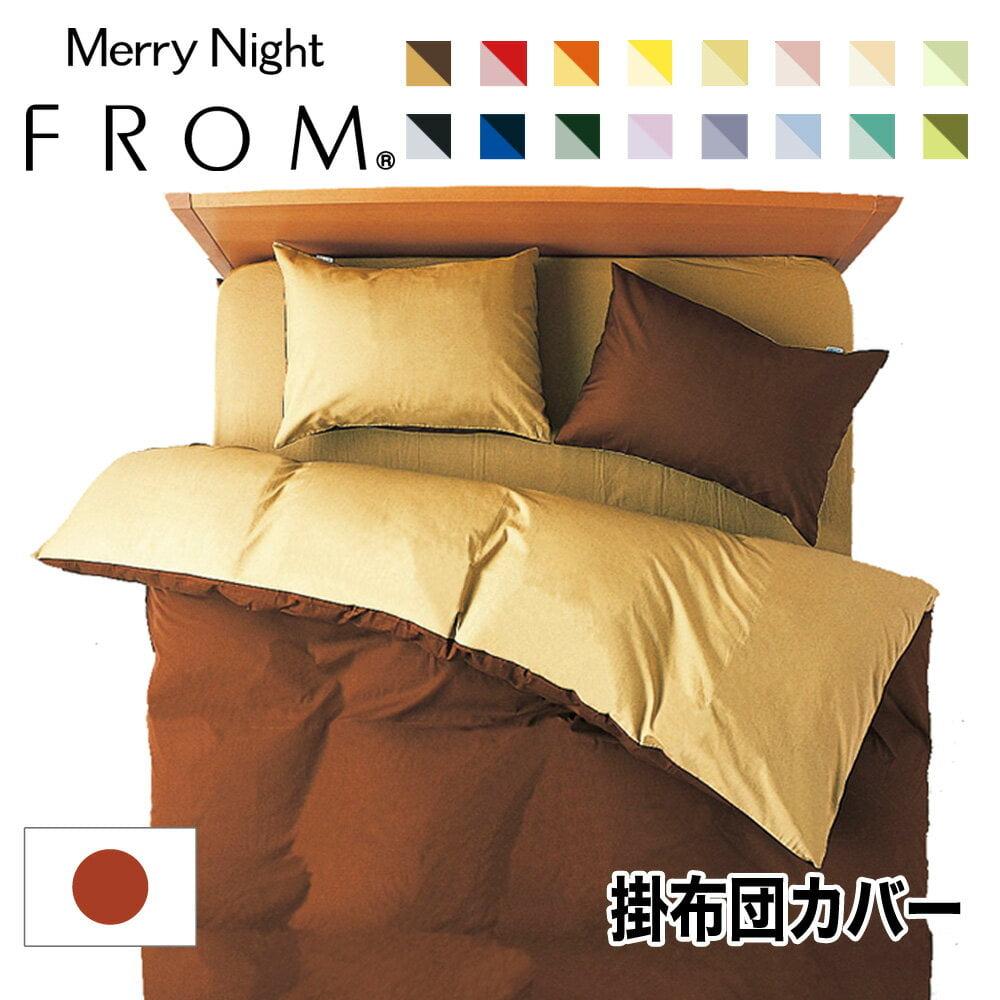 「FROM」 2つのカラーが楽しめるリバーシブル掛け布団カバー クイーン (210×210センチ)【ギフトラッピング無料】【futonyasan】