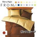 「FROM」 BOX(ボックス)ベッドシーツ セミダブル (120×205×28センチ)【ギフトラッピング無料】【futonyasan】