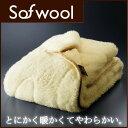 毛布 ダブルサイズ | The PREMIUM sofwool(ザ/プレミアムソフゥール)あったか掛け毛布 ダブルサイズ(約 180×190センチ)【futonyasan】