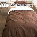布団カバー ダブルサイズ | Fab the Home(ファブザホーム) ソリッド(Solid) コンフォーターカバー(掛布団カバー) ダブルサイズ..