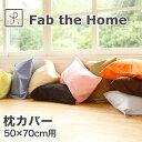枕カバー 50×70 | Fab the Home(ファブザホーム) Solid ソリッド ピローケースL(50×70センチ用)【枕カバー/まくらカバー/ピロケー..