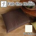 Fab the Home リネンユニオン ザブトンカバー【P0601】