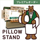 PILLOW STAND(ピロースタンド)プレミアムオーダー枕チケット店舗で計測・カウンセリングして