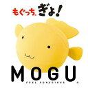 パウダービーズMOGU正規品♪MOGU もぐっちぎょ!(まんまるマルチクッション)【P0601】