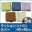 クッションカバー 45×45 | シトロン (45×45センチ)【インテリア】【ゆうメール便対応】【futonyasan】