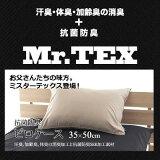 �?�С� | Mr.TEX �ߥ������ƥå��� �����ɽ� �ԥ?���� 35��50����� ���?�С� �ԥ?������ �ޤ��饫�С��ۡڤ椦������б��ۡ�futonyasan��