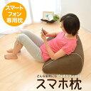 寝ながらスマホをもっと快適に♪ スマホ枕 約 幅65×奥行5...