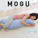 抱き枕   MOGU(モグ) 気持ちいい抱き枕クール ビーズクッション(パウダービーズ入り ボ