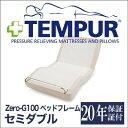 テンピュール Zero-G(ゼロジー)100 電動ベッドフレーム 単品 セミダブルサイズ用 約