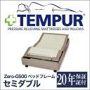 テンピュール Zero-G(ゼロジー)500 電動ベッドフレーム 単品 セミダブルサイズ用 約