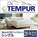 テンピュール Zero-G(ゼロジー)100 電動ベッドフレーム+センセーション19 シングルサイズ用 約97×195センチ【テンピュール/マットレス/テンピュール正規品/体圧分散/低反発マットレス/健康器具/TEMPUR/mattress】