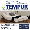 テンピュール Zero-G(ゼロジー)400 KD(ケーディー) 電動ベッドフレーム+オリジナルマットレス21 シングルサイズ用 約97×195センチ【テンピュール/マットレス/テンピュール正規品/体圧分散/低反発マットレス/健康器具/TEMPUR/mattress】