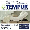 テンピュール Zero-G(ゼロジー)500 電動ベッドフレーム+センセーション19 シングルサ