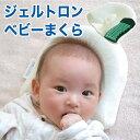 ジェルトロン ベビー枕 出産祝いギフト 当店人気No1☆【ギフトラッピング無料】【おす