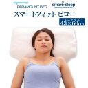 枕 | パラマウントベッド スマートフィットピロー ミニ 自然な寝返りをさまたげない枕です(約43×60センチ)【日本製】【PARAMOUNT ..