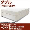 セレクトベッド ダブルクッション ベッド(ベッド+マットレス) ボンネルコイルスプリングベッド+厚さ5cm低反発マット 脚:ダークブラウン色...