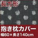 セレクト抱き枕カバー 長方形 幅60×長さ140センチ用 色...