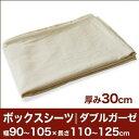 セレクトボックスシーツ(厚み30cm用)(ダブルガーゼ) 幅...