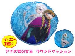 アナと雪の女王☆クッション 大人気!アナと雪の女王ラウンドクッションディズニー正規品☆サイズ直径約50cm