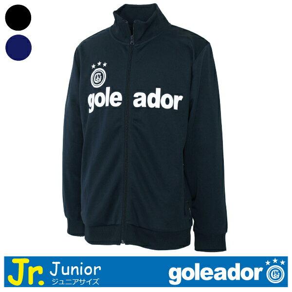 ゴレアドールジュニアジャージトレーニングジャケットG-443-1Kフットサルサッカー