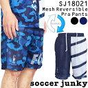 ★特価★サッカージャンキー プラクティスパンツ メッシュリバーシブルパンツ SJ18021