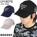 サッカージャンキー 帽子 ジェットキャップ CP18078【...