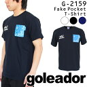 ゴレアドール Tシャツ フェイクポケットプリントTシャツ G-2159【フットサル サッカー】