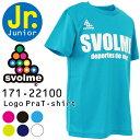 スボルメ ジュニア プラクティスシャツ ロゴプラTシャツ 171-22100【フットサル サッカー】