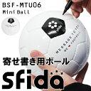 スフィーダ ミニボール 寄せ書きボール MESSAGE TO YOU 06 BSF-MTU06【フットサル サッカー】