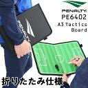ペナルティ A3型サッカー作戦盤 PE6402【フットサル サッカー】